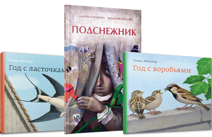 Сбор заказов. Редкая птица- новое издательство художественной и познавательной литературы для детей 2