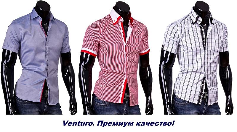 Vеnturо-46, мужские модные рубашки для торжеств и в офис, пиджаки. Премиум качество!