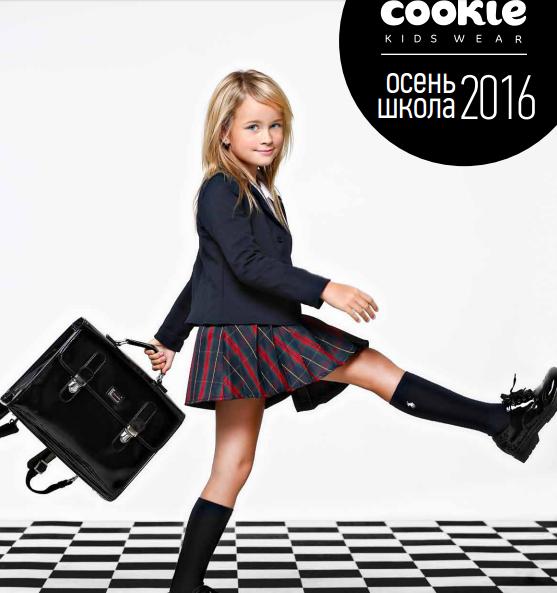 Сбор заказов. Новый взгляд на школьную форму! Абсолютно детская одежда Cookie! Европейский шик и безупречное качество. Без рядов. Только положительные отзывы