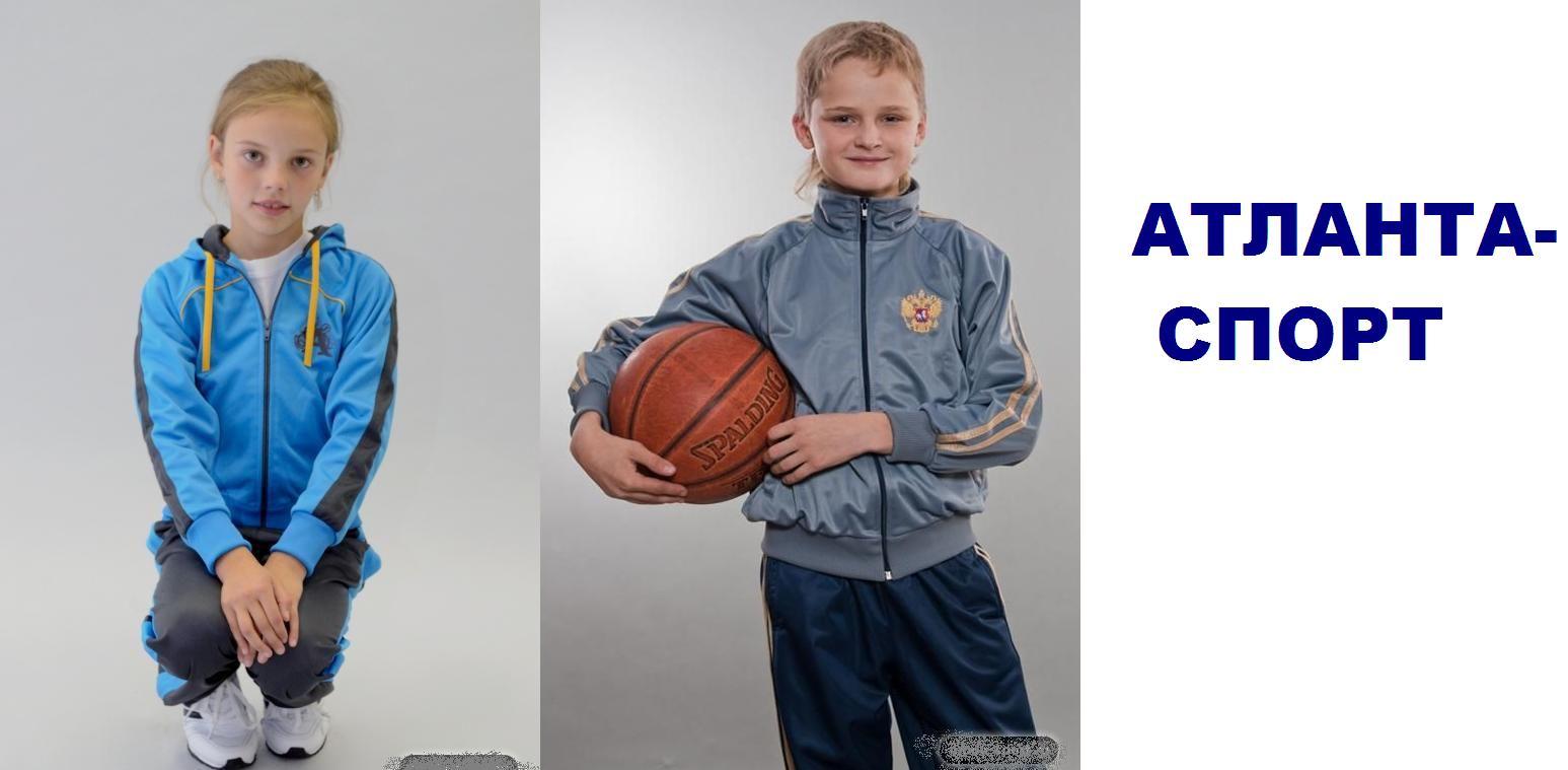 Aтлaнтa Cпopт-40. В школу, в спортивный зал, в поход. Спортивные костюмы для мальчиков и девочек. А так же самые теплые куртки для мальчиков! Очень низкие цены! Супер качество! Отличные отзывы! Без рядов!