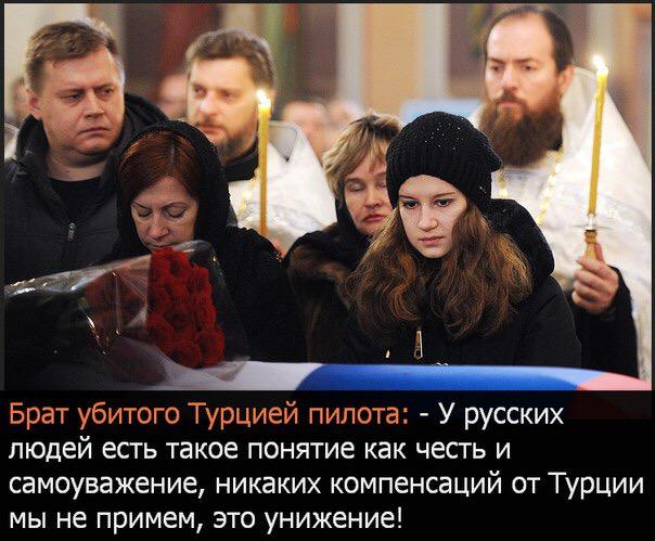 Быть русским!
