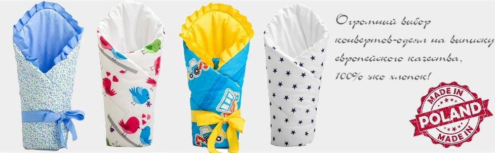 Сбор заказов.Детские товары из Польши. Высокое качество, натуральные ткани, стильный дизайн.