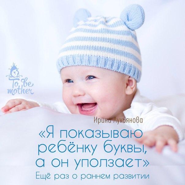 Я показываю ребёнку буквы, а он уползает ещё раз о раннем развитии