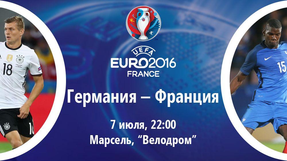 Пиво под лягушачьи лапки. Немцы против французов. Матч полуфинал. Сегодня в 22.00!