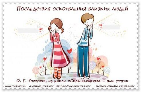 Законы Счастливой жизни   Торсунов О.Г. Последствия оскорбления близких людей