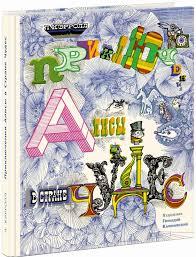 Cбор заказов. Книги издательства Н и г м а! Шедевр под каждой обложкой. Новинки, в т.ч. Алиса в переводе Заходера с