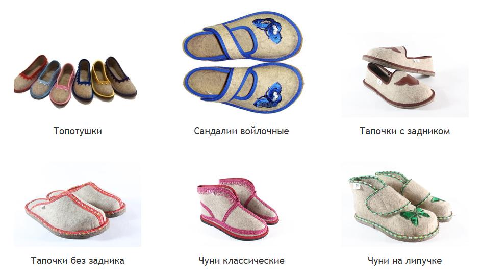 Чуника - уникальная войлочная обувь - здоровье и удобство, идеальный комфорт
