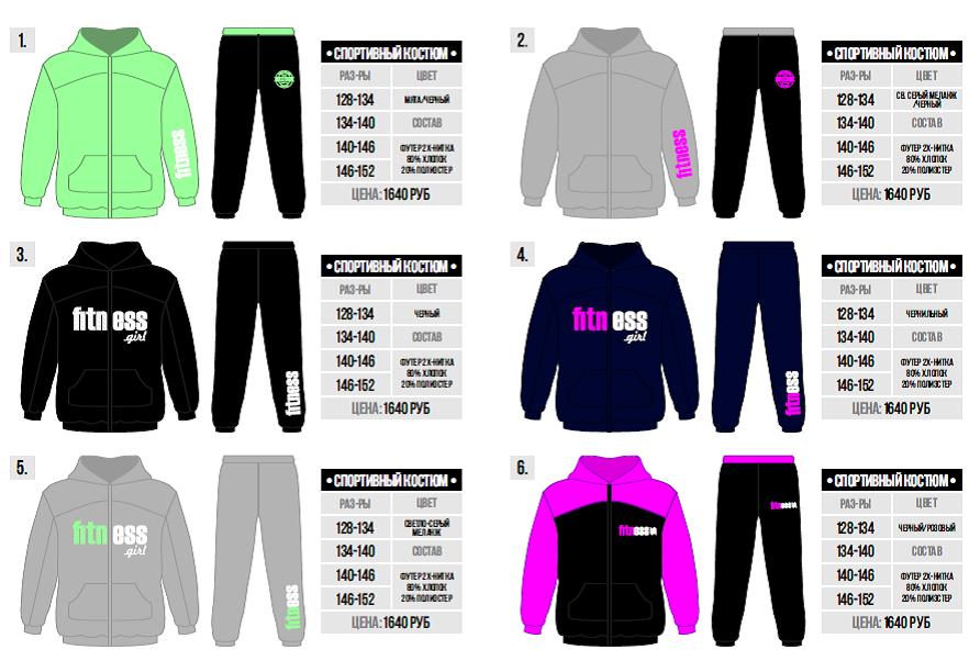 Завтра будет СТОП по предзаказу спортивной одежды Bodo!!!!