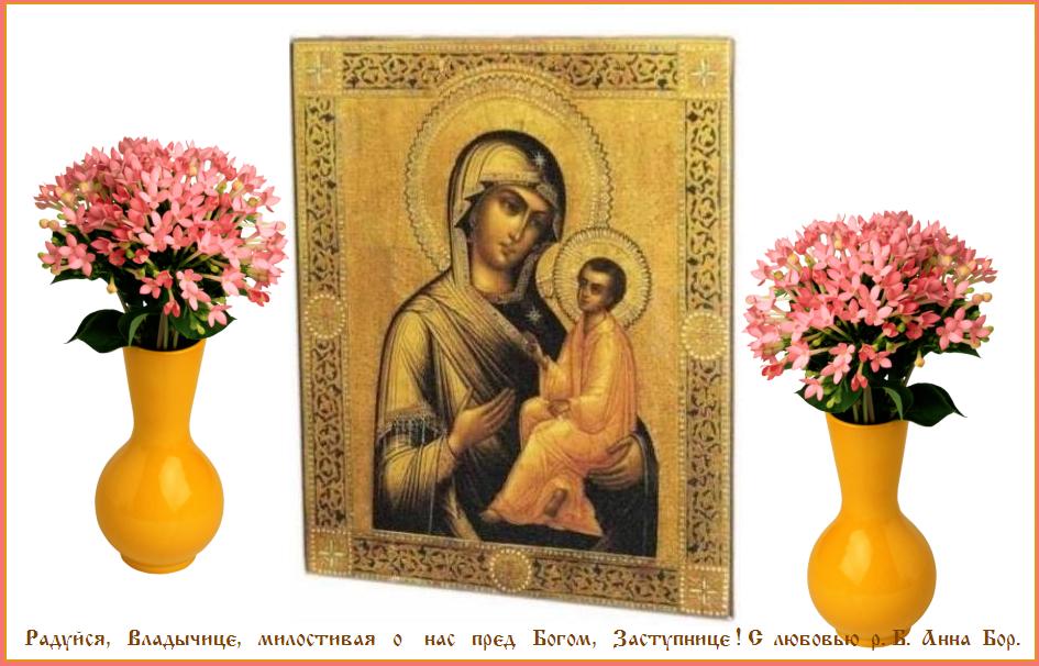 С ДНЕМ ТИХВИНСКОЙ ИКОНЫ БОЖИЕЙ МАТЕРИ