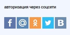 РЕГИСТРАЦИЯ, СОЦ.СЕТИ.