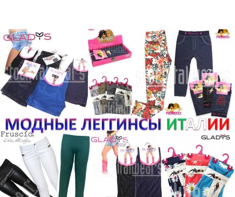 Сбор заказов. Евросток!!! Яркие и стильные леггинсы для настоящих модниц от итальянских производителей по бросовым ценам (цена на бирках во много раз выше)