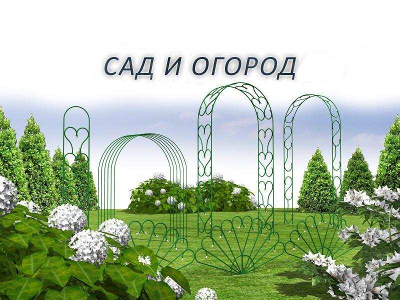 Сбор заказов. Неизменный хит садовых продаж - садовое железо: шпалеры, арки, заборчики, опоры Гранпласт - достойное