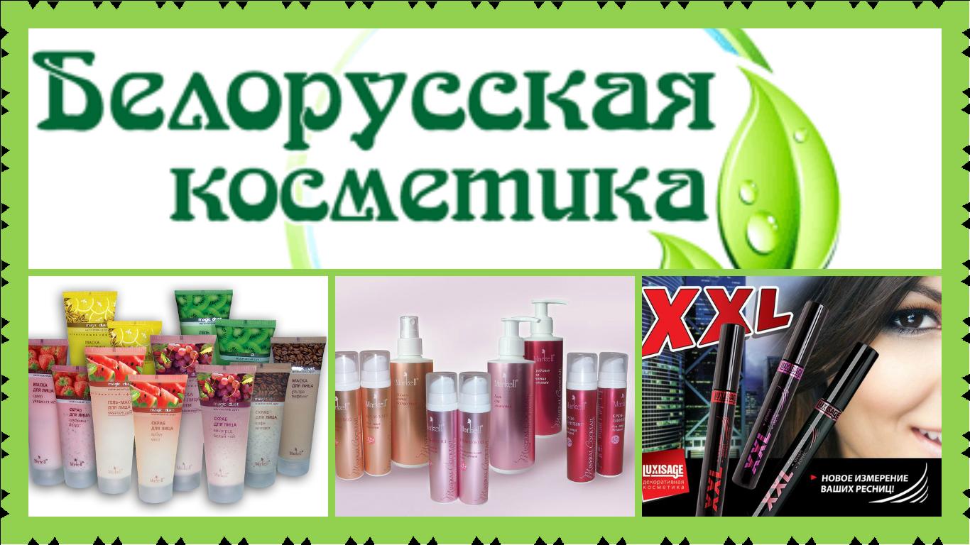 Белорусская косметика. Качество по смешным ценам. Выбор огромный!