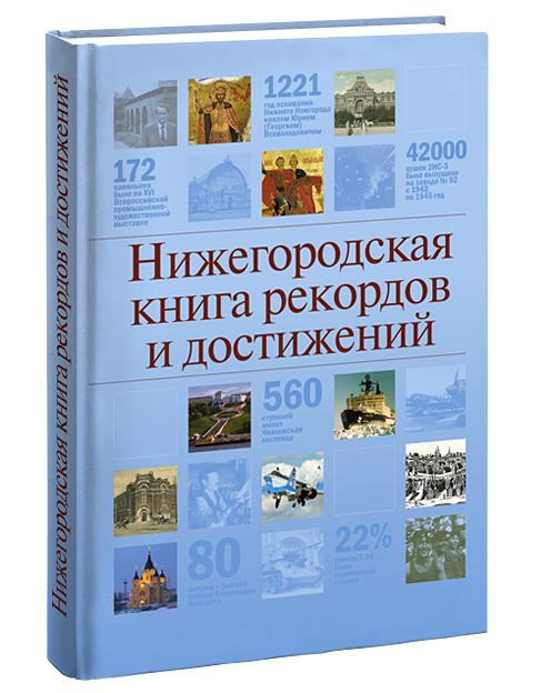 Новая закупка нижегородского издательства Кварц - очень интересные книги про Нижний Новгород!