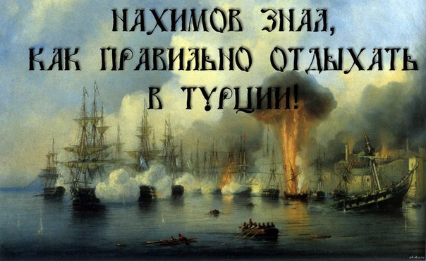 Памяти адмирала Нахимова.