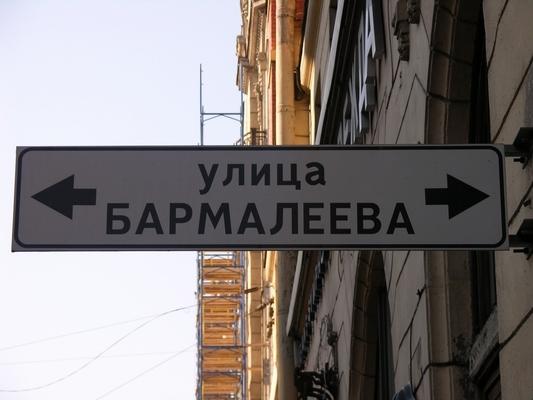 Бармалей с улицы Бармалеева.