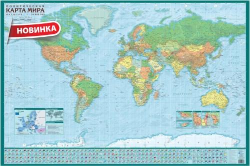 Карты для школьников.Большой выбор настенных,настольных карт,атласов.