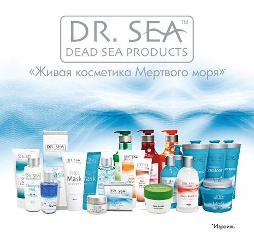 Израильская косметика Dr.Sea.
