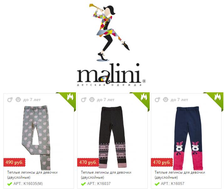Malini - теплые лосины, трикотажные блузки для школы