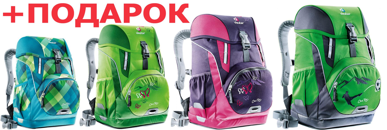 Сбор заказов. Идеальный рюкзак Deuter OneTwo для начальной и средней школы. Спецпредложение!!! Набор канцелярии в