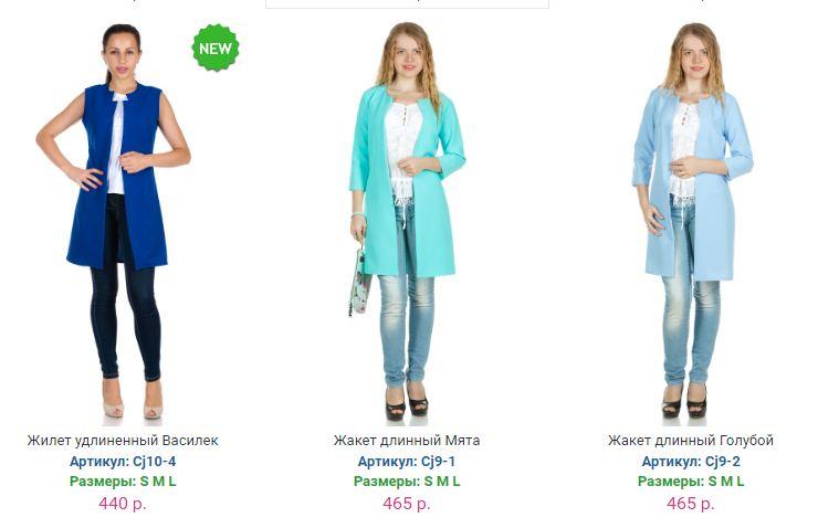 Женская Одежда Faq-fashion-очень бюджетная марка, огромный Летний ассортимент - для офиса, спорта и дома. Много новинок! Для романтичных Девушек и серьезных Дам! Есть большие размеры!