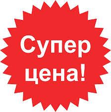 Сбор заказов. Распродажа. Обвал цен. Одежда для всей семьи известной белорусской фабрики 8 Марта