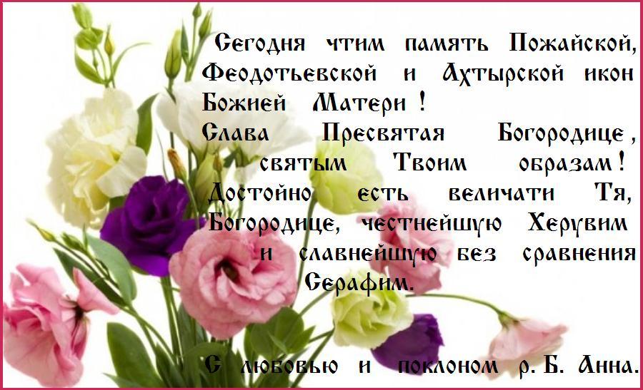 БЛАГОСЛОВЕННОГО ДНЯ ! ПОМОЩИ И ЗАСТУПНИЧЕСТВА БОЖИЕЙ МАТЕРИ !