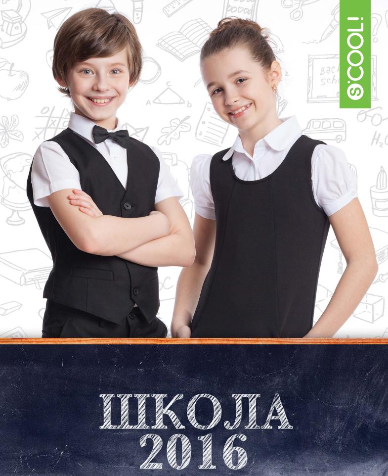 Сбор заказов. Детская одежда. Школьная форма 2016.Без рядов