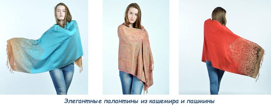 Элегантные палантины из кашемира и пашмины, шарфы. Важный штрих вашего образа!