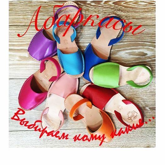Абаркас - летняя испанская обувь с острова Менорка. Без рядов-15.