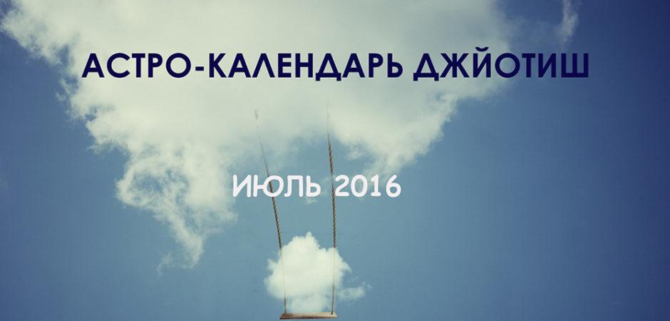 ��������� ��������������� ������� — ���� 2016