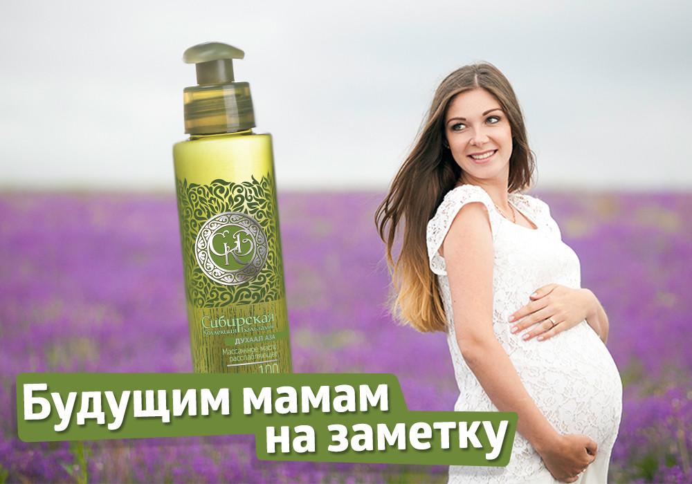 Спокойная беременность