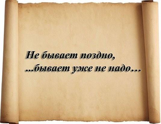 Золотые слова...