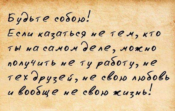 Будьте собою!)