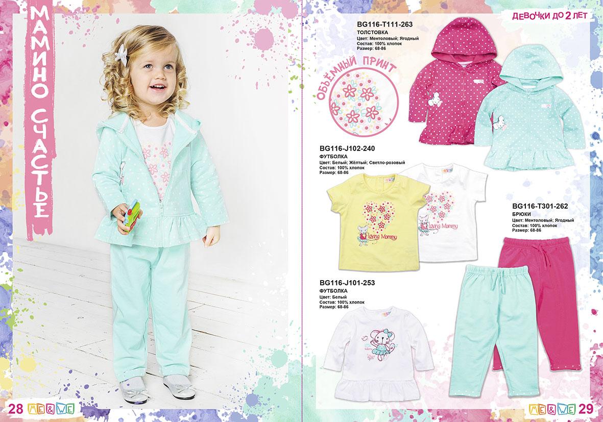 Сбор заказов. Капсульный гардероб для юных модников, Me&We - недорогая, красивая и качественная одежда для детей от 68 до 152р.