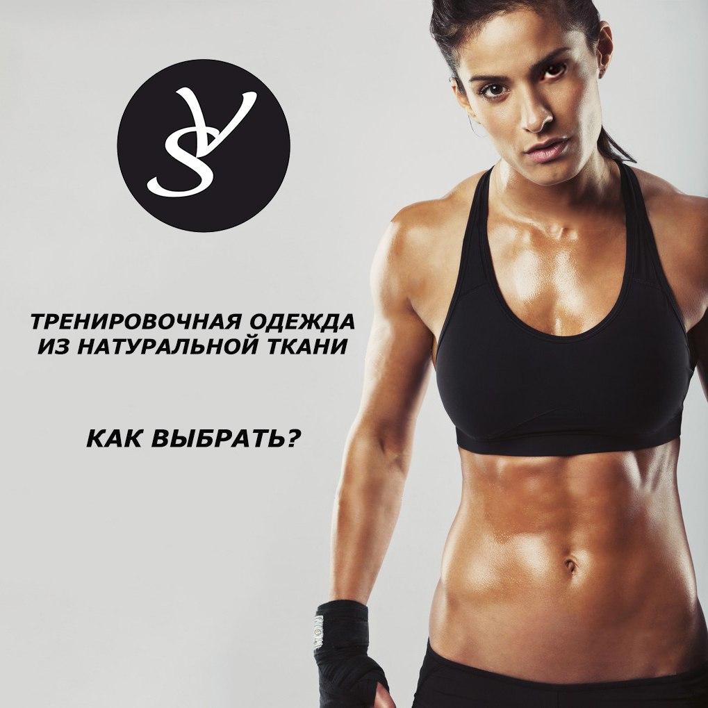Сбор заказов. Яркая, удобная и качественная одежда для фитнеса, атлетики, бега, танцев и просто для отдыха.