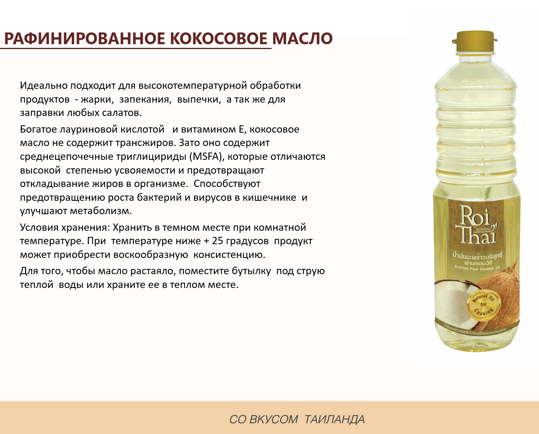 Рафинированное кокосовое масло для жарки!! Качество гарантированно!!