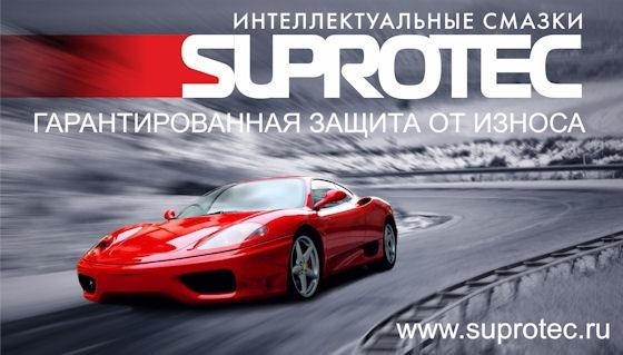 Сбор заказов. Suprotec - лучший подарок для твоего автомобиля. Выкуп 11.