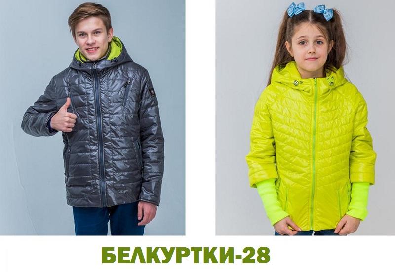 Белкуртки-28. Верхняя одежда для деток и подростков от белорусских и российских производителей. Зимние и демисезонные модели без рядов, р-ры 68-164. Есть интересная распродажа!