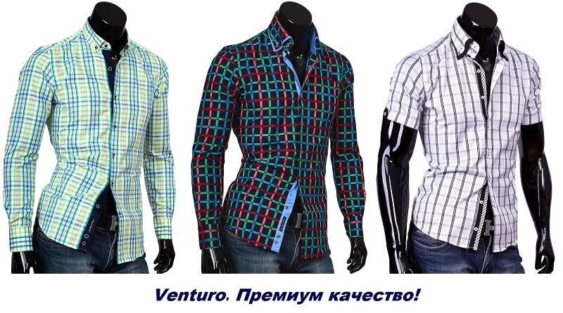Vеnturо-47, мужские модные рубашки для торжеств и в офис, пиджаки. Премиум качество!