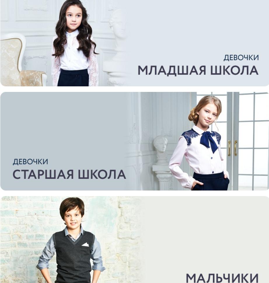 Сбор заказов. Гламурная детская одежда.Новая стильная коллекция Школа 2016 для девочек и мальчиков.Без рядов.Выкуп-1