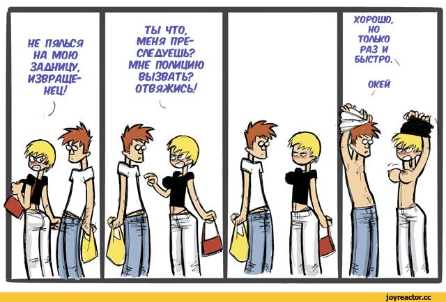 Отношения между полами и интересы.