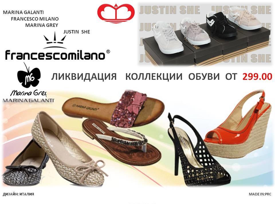 Сбор заказов. Евросток!!! Женская обувь европейских производителей по бросовым ценам. Ликвидация коллекции от 299 руб. Без рядов - 2
