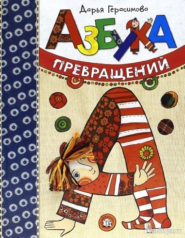 Сбор заказов. Необычные красочные книги для детей Л@биринт Пресс. Галереи. Выкуп 8