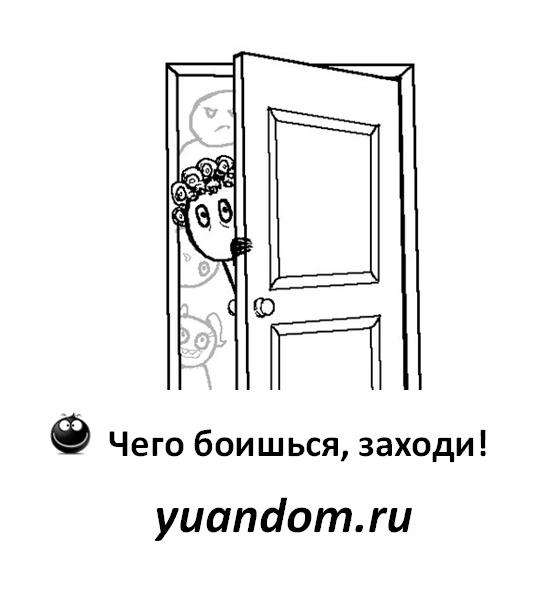 yuandom.ru