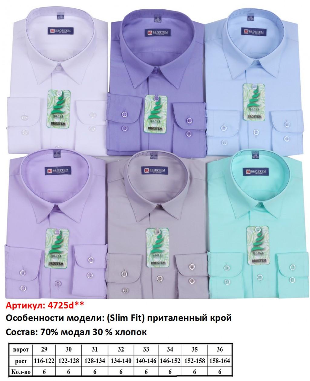 Сбор заказов. Классика для мальчиков. Рубашки Brostem, Formax длинный и короткий рукав, галстуки. Ряды. Выкуп - 3