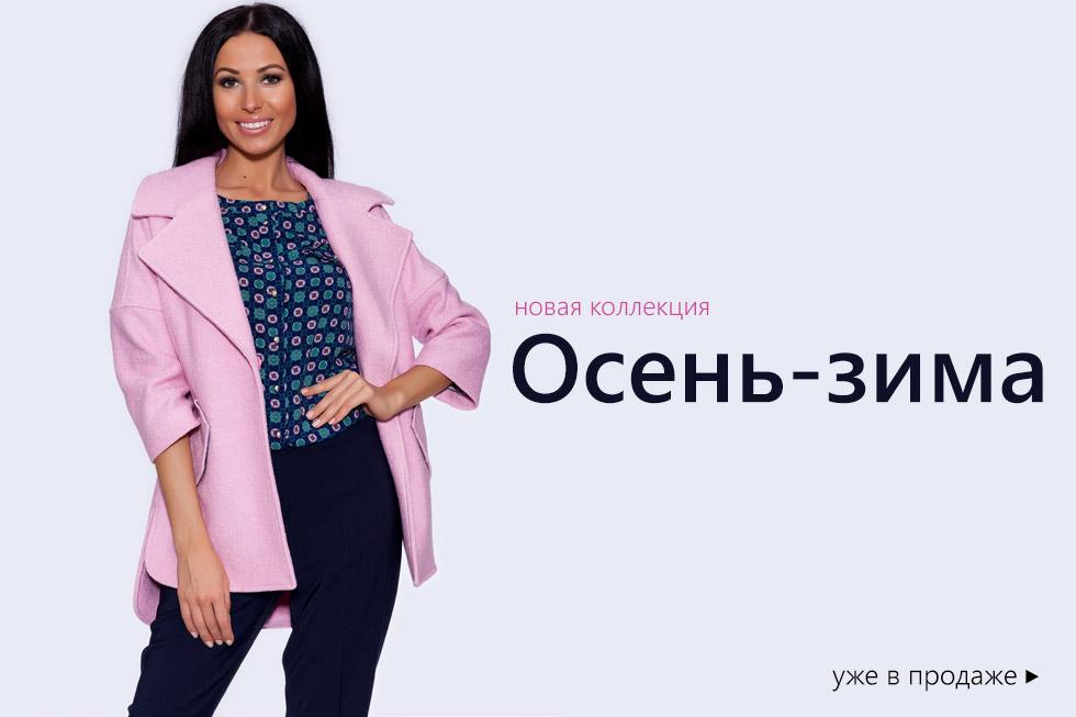 Элис Фэшн Женская Одежда