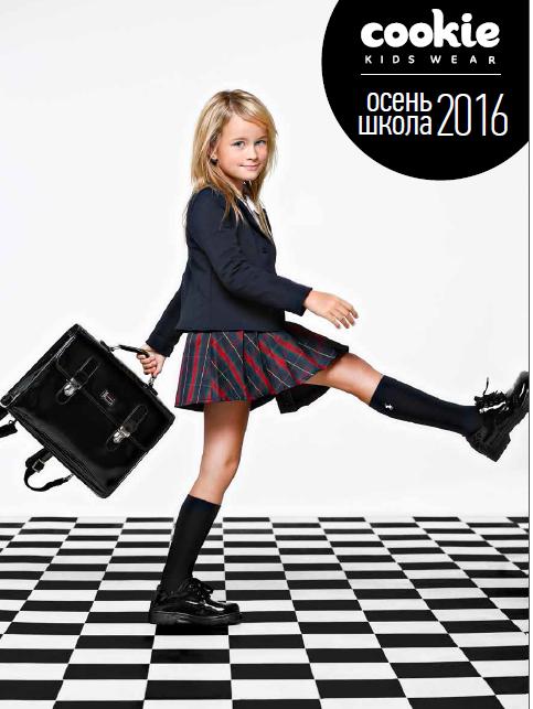 Сбор заказов. Изменим взгляд на школьную форму! Абсолютно детская одежда Cookie! Непревзойденное качество и оригинальность в одежде для наших школьников! Без рядов, гарантия по цвету