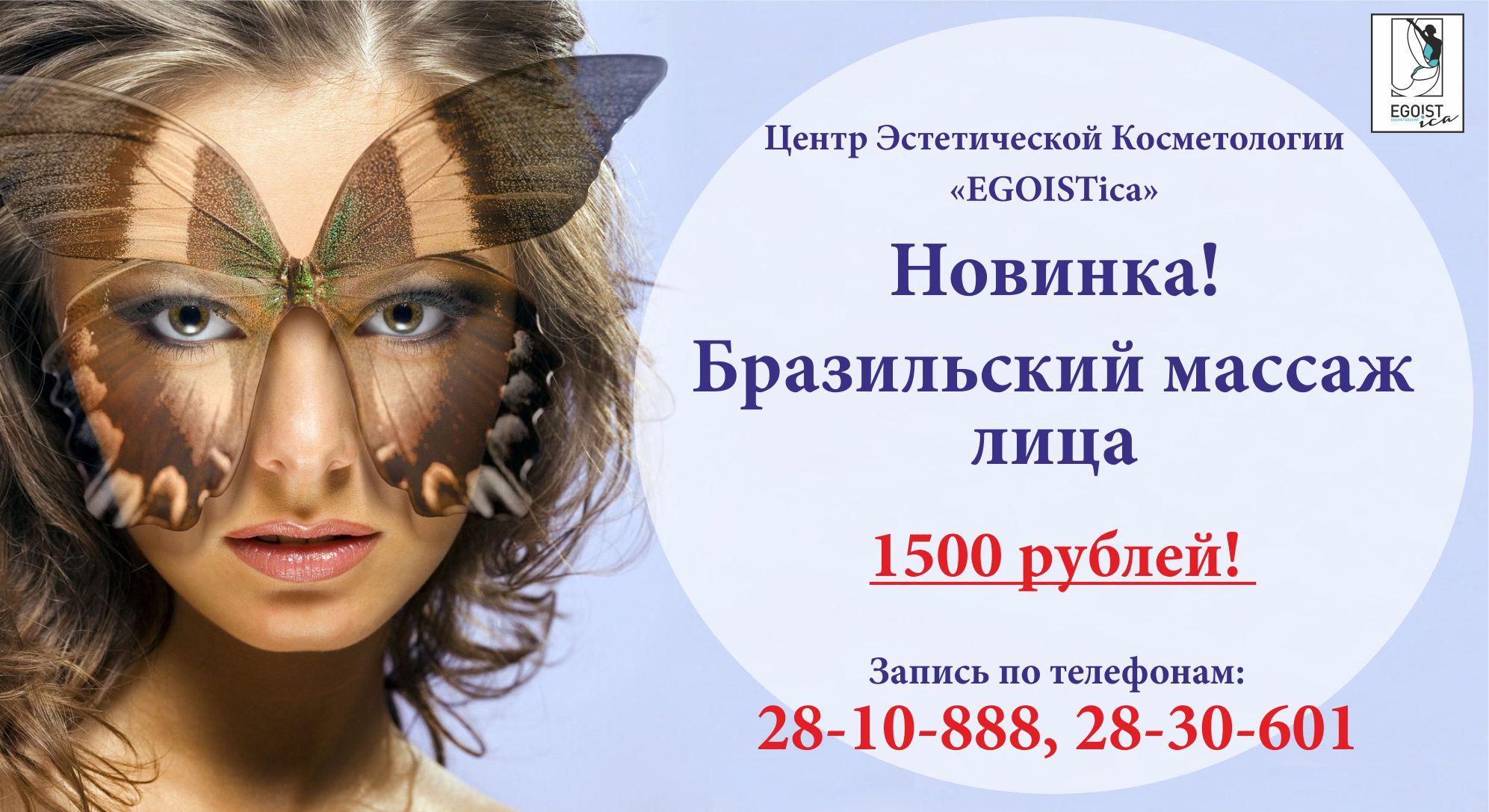 В Центре Эстетической Косметологии EGOISTica НОВИНКА