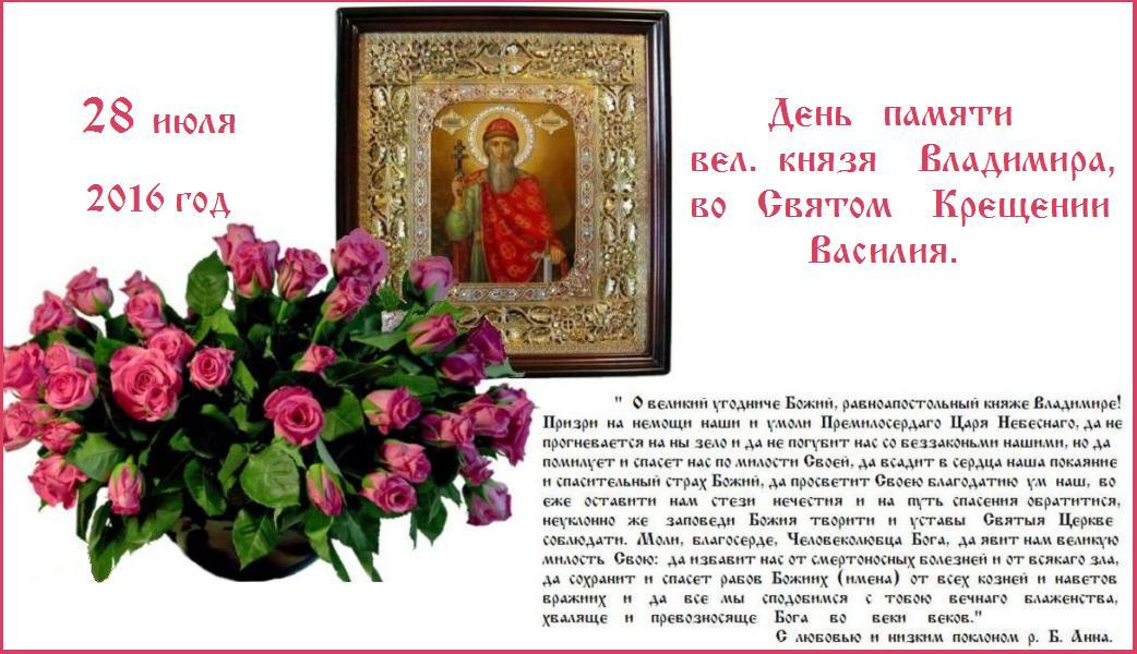 С ПРАЗДНИКОМ ! МИРА, ЛЮБВИ И БОЖИЕЙ МИЛОСТИ